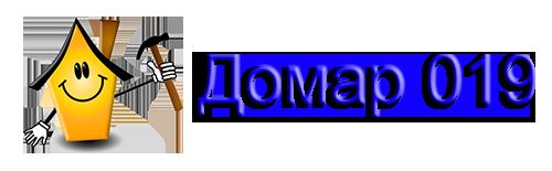 Домар 019